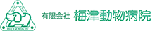 ☆わが家のペット達①|京都市右京区の梅津動物病院・西京区の桂坂どうぶつ病院